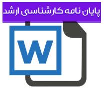 بررسی تاثیر میزان بكارگیری فنآوری اطلاعات بر ساختار سازمانی شركت سهامی بیمه ایران در شهر تهران