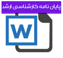 پایان نامه بررسی تاثیر میزان بكارگیری فنآوری اطلاعات بر ساختار سازمانی شركت سهامی بیمه ایران در شهر تهران