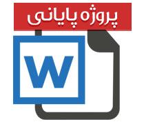 پایان نامه کارشناسی معارف اسلامی با عنوان ویژگیهای عمومی پیامبران (ع)