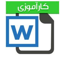 گزارش  كارآموزی سازمان میراث فرهنگی،واحد زبان و گویش